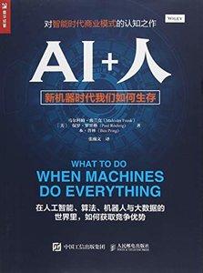 AI+人 新機器時代我們如何生存-cover