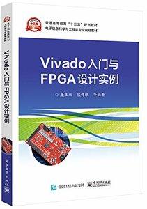 Vivado入門與FPGA設計實例-cover