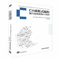 C# 函數式編程 編寫更優質的 C# 代碼 (Functional Programming in C# : How to Write Better C# Code)-cover