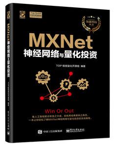 MXNET 神經網絡與量化投資-cover