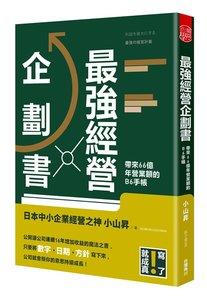 最強經營企劃書 帶來66億年營業額的B6手帳