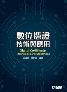 數位憑證技術與應用, 2/e-cover