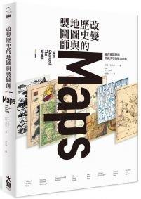 改變歷史的地圖與製圖師:藏在地圖裡的智識美學與權力遊戲-cover