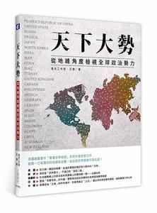 天下大勢:從地緣角度檢視全球政治勢力-cover