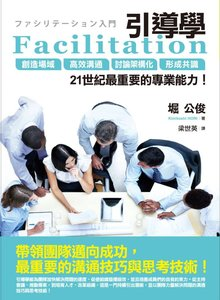 Facilitation引導學:創造場域、高效溝通、討論架構化、形成共識,21世紀最重要的專業能力!-cover