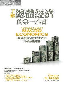 了解總體經濟的第一本書:想要看懂全球經濟變化,你必須懂這些-cover