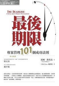 最後期限:專案管理101個成功法則-cover