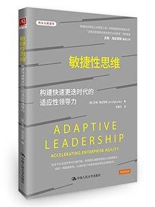 敏捷性思維 : 構建快速更迭時代的適應性領導力-cover