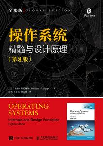 操作系統 : 精髓與設計原理, 8/e-cover