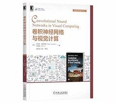 電腦視覺語音識別自然語言處理應用技術教程 捲積神經網絡與視覺計算-cover