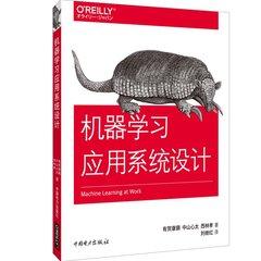 機器學習應用系統設計-cover