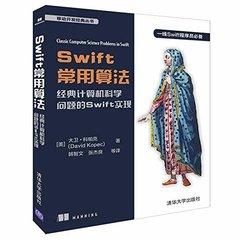 Swift 常用算法 : 經典電腦科學問題的 Swift 實現-cover