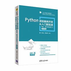 Python 項目案例開發從入門到實戰 — 爬蟲、游戲和機器學習-cover