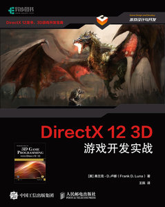DirectX 12 3D 游戲開發實戰 (Introduction to 3D Game Programming with DirectX 12)-cover