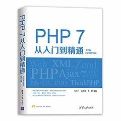 PHP 7從入門到精通(視頻教學版)(第2版)-cover