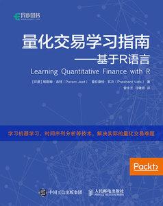 量化交易學習指南 基於R語言-cover