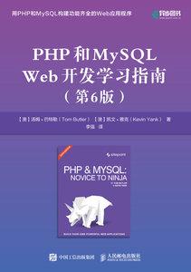 PHP 和 MySQL Web 開發學習指南-cover