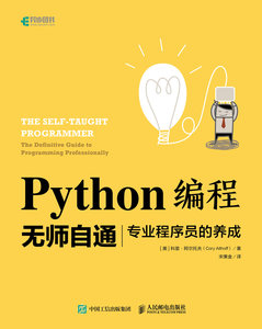 Python 編程無師自通 -- 專業程序員的養成-cover