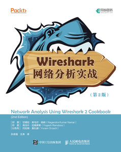 Wireshark 網絡分析實戰, 2/e-cover