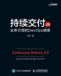 持續交付 2.0 業務引領的 DevOps 精要-cover