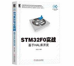 STM32F0 實戰:基於 HAL 庫開發-cover