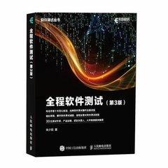 全程軟件測試, 3/e-cover