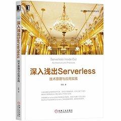 深入淺出Serverless:技術原理與應用實踐-cover