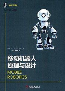 移動機器人原理與設計 (Mobile Robotics)-cover