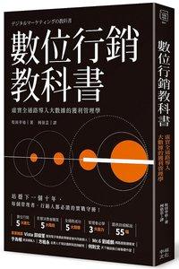 數位行銷教科書:虛實全通路導入大數據的獲利管理學-cover