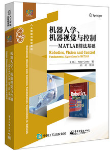 機器人學、機器視覺與控制——MATLAB算法基礎 (Robotics, Vision and Control: Fundamental Algorithms In MATLAB,)-cover