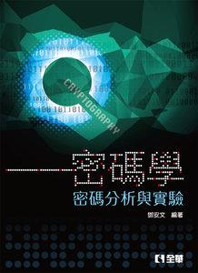 密碼學-密碼分析與實驗, 3/e-cover