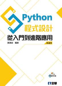 Python 程式設計:從入門到進階應用, 2/e (附範例光碟)-cover