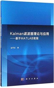 Kalman 濾波器理論與應用 : 基於 MATLAB 實現-cover
