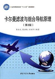 卡爾曼濾波與組合導航原理, 3/e-cover