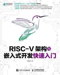 RISC-V 架構與嵌入式開發快速入門-cover