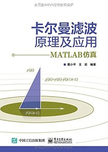 卡爾曼濾波原理及應用:MATLAB 模擬-cover