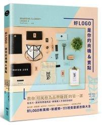 好LOGO 是你的商機&賣點:用風格為品牌賺錢,從名片、提袋到周邊商品,都是讓人手滑的好設計-cover