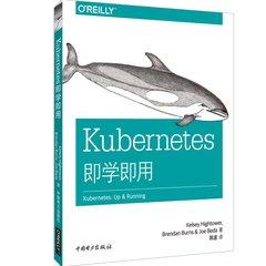 Kubernetes即學即用-cover