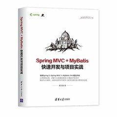 Spring MVC + MyBatis 快速開發與項目實戰-cover