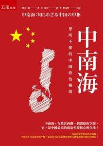 中南海:你所不知的中國政治樞紐-cover