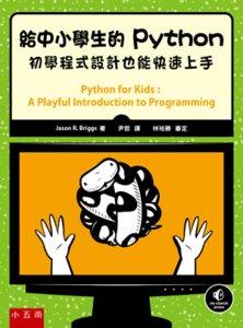 給中小學生的 Python:初學程式設計也能快速上手-cover