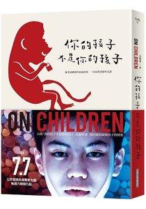 你的孩子不是你的孩子(電視劇書衣版):被考試綁架的家庭故事──一位家教老師的見證-cover