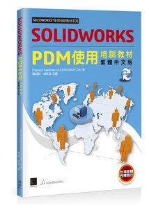 SOLIDWORKS PDM 使用培訓教材<繁體中文版>-cover