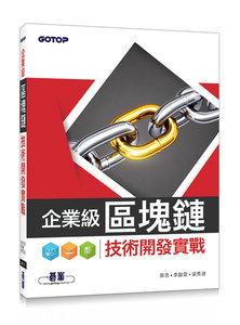 企業級區塊鏈技術開發實戰-cover