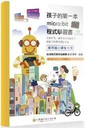 孩子的第一本 micro:bit 程式學習書:從無到有、循序漸進培養孩子,輕鬆了解程式運算思維-cover