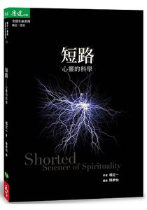 短路:心靈的科學-cover