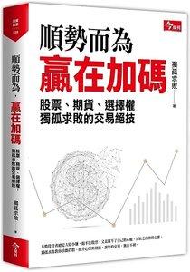 順勢而為,贏在加碼:獨孤求敗的股票、期貨、選擇權交易絕技-cover