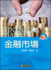 金融市場, 3/e-cover