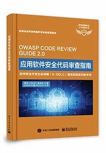 應用軟件安全代碼審查指南-cover