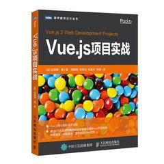 Vue.js 項目實戰-cover